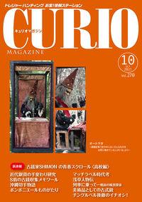キュリオマガジン2021年10月号
