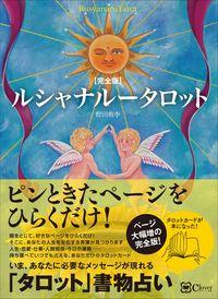 【完全版】ルシャナルータロット