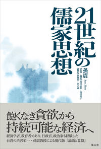 21世紀の儒家思想