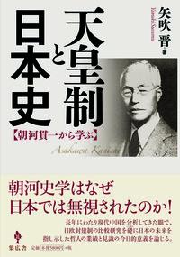 天皇制と日本史 朝河貫一から学ぶ