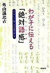 わが子に伝える「絶対語感」 / 頭の良い子に育てる日本語の話し方