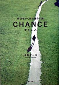 チャンス / 成功者がくれた運命の鍵