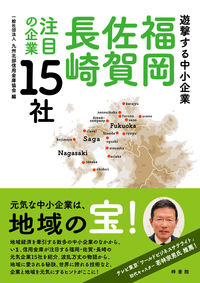 福岡・佐賀・長崎注目の企業15社 / 遊撃する中小企業