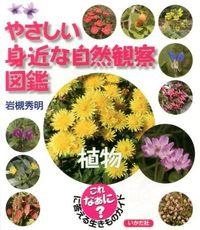 やさしい身近な自然観察図鑑 植物