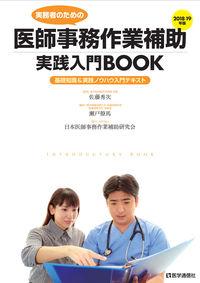 医師事務作業補助実践入門BOOK 2018-19年