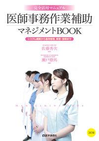 医師事務作業補助マネジメントBOOK 3訂版