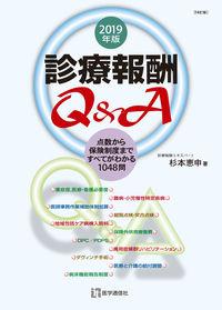 診療報酬Q&A 2019年版