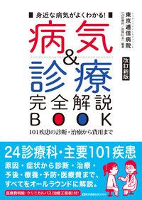病気&診療 完全解説BOOK 2019年新版