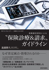 """保険審査委員による """"保険診療&請求""""ガイドライン"""