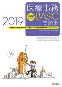 初級者のための医療事務【BASIC】問題集 2019