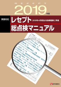 レセプト総点検マニュアル 2019年版
