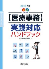 Q&Aでわかる 【医療事務】実践対応ハンドブック 2019年版