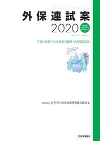 外保連試案 2020