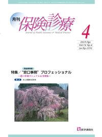 月刊/保険診療 2019年4月号