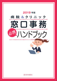 病院&クリニック 窓口事務【必携】ハンドブック 2019年版