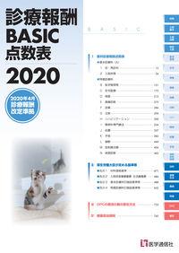 診療報酬BASIC点数表 2020