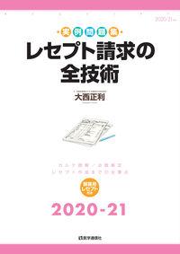 レセプト請求の全技術 2020−21年版