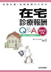 訪問診療・訪問看護のための 在宅診療報酬Q&A 2020-21年版