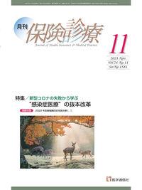 月刊/保険診療 2021年11月号