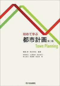 初めて学ぶ都市計画 第二版
