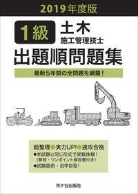 1級土木施工管理技士 出題順問題集 2019年度版