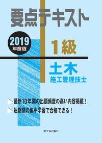 1級土木施工管理技士 要点テキスト 2019年度版