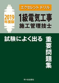 1級電気工事施工管理技士 試験によく出る重要問題集 エクセレントドリル 2019年度版