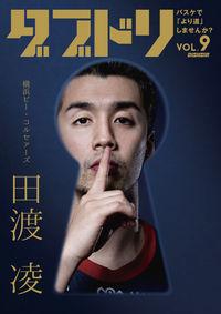 ダブドリ Vol.9