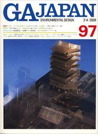 GA Japan 100(9ー10/2009) / Environmental design