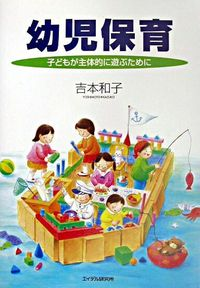 幼児保育 / 子どもが主体的に遊ぶために