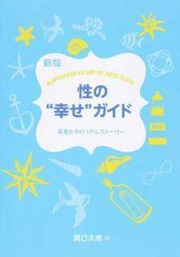 """性の""""幸せ""""ガイド 若者たちのリアルストーリー"""