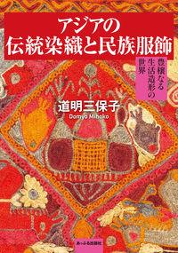 アジアの伝統染織と民族服飾