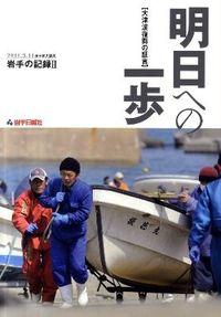 明日への一歩 / 大津波復興の証言