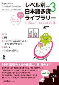 朗読CD付 レベル別日本語多読ライブラリー レベル1 vol.3 (にほんごよむよむ文庫)