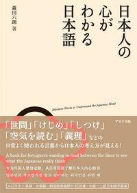 日本人の心がわかる日本語
