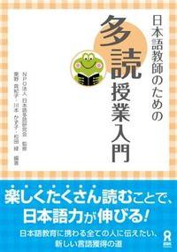 日本語教師のための多読授業入門