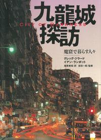 九龍城探訪 / 魔窟で暮らす人々