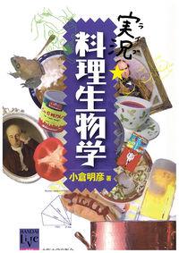 実況★料理生物学