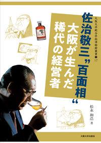 """佐治敬三""""百面相""""大阪が生んだ稀代の経営者"""