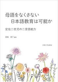 母語をなくさない日本語教育は可能か