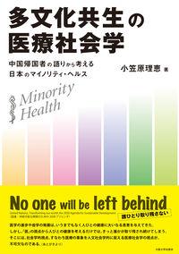 多文化共生の医療社会学 中国帰国者の語りから考える日本のマイノリティ・ヘルス