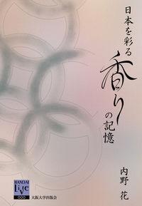 日本を彩る香りの記憶