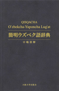 オンデマンド版 簡明ウズベク語辞典