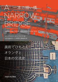 A Narrow Bridge(一本の細い橋)