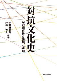 対抗文化史 冷戦期日本の表現と運動