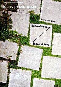 空間の響き/響きの空間