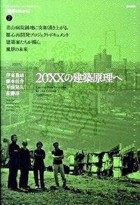 20XXの建築原理へ