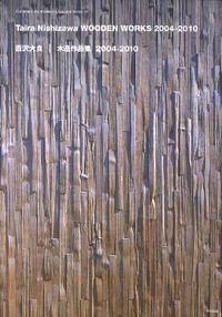 西沢大良木造作品集 2004ー2010