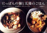 にっぽんの麺と太陽のごはん / なつかしくてあたらしい、白崎茶会のオーガニックレシピ2