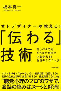 「伝わる」技術 / オトデザイナーが教える!